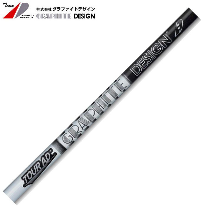 グラファイトデザイン Tour AD-65 Type2 アイアン用 ツアーAD【工賃込】