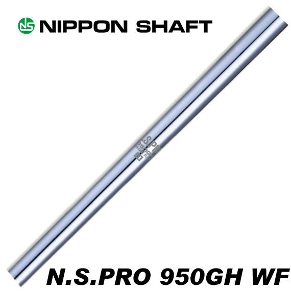日本 N.S.PRO 950GH 重量流铁轴