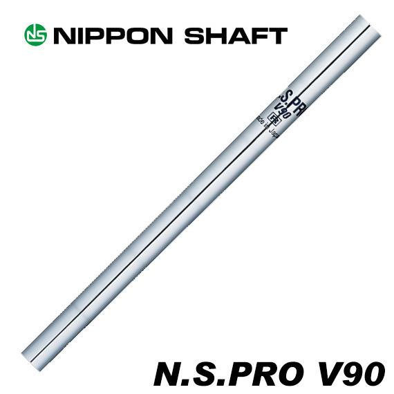 日本シャフト N.S.PRO V90