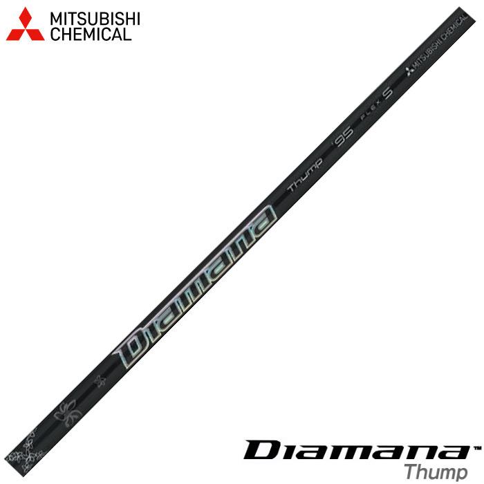 三菱レイヨン Diamana THUMP IRON i95S/i105S/i105X/i115X アイアンシャフト ディアマナ サンプ アイアン 番手別販売