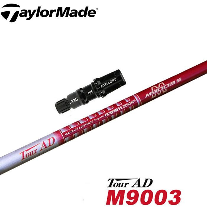 テーラーメイド用スリーブ付シャフト グラファイトデザイン TOUR AD M9003シリーズ ツアーAD M9003