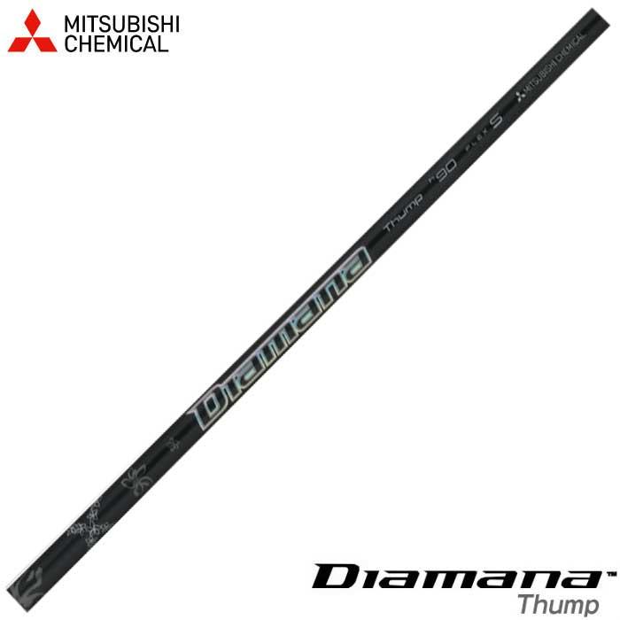 三菱レイヨン ディアマナ(Diamana)サンプ THUMP HYBRID 【工賃別】Thump Hybrid ユーティリティ用