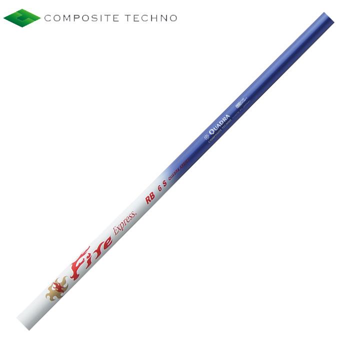 コンポジットテクノ ファイアーエクスプレスRB COMPOSITE TECHNO FireExpress RB