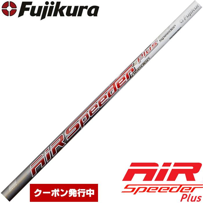 FUJIKURA(フジクラ)AIR SPEEDER PLUS(エアースピーダープラス) 【工賃・送料込】 ※単体販売不可 ※単体販売不可 ※単体販売不可