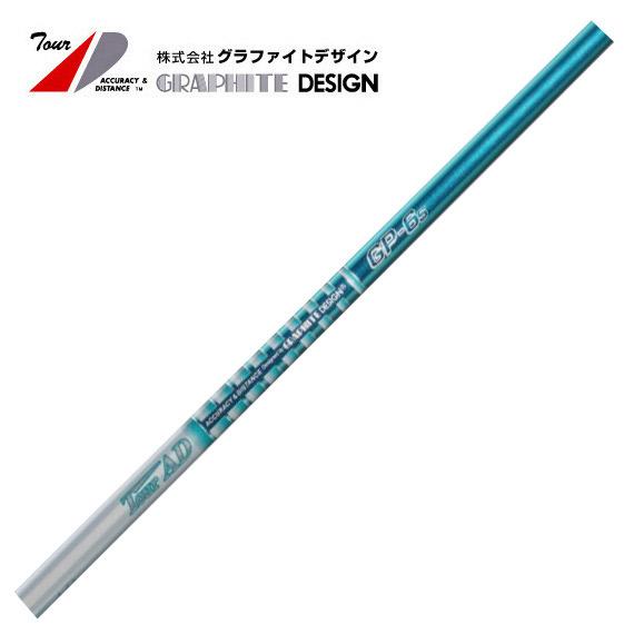 グラファイトデザイン TOUR AD GPシリーズ ツアーAD GP【工賃込】