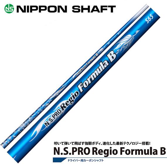 日本シャフト RegioFormula B(レジオフォーミュラ)B 【工賃別】