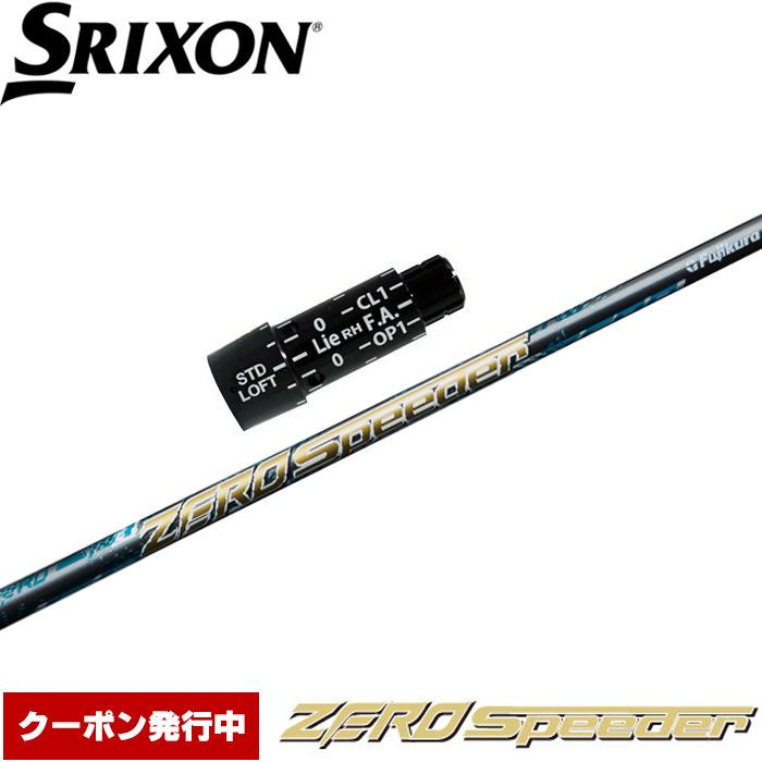 クーポン発行中 スリクソン用スリーブ付シャフト Fujikura(フジクラ)ZERO SPEEDDER(ゼロスピーダー)日本仕様