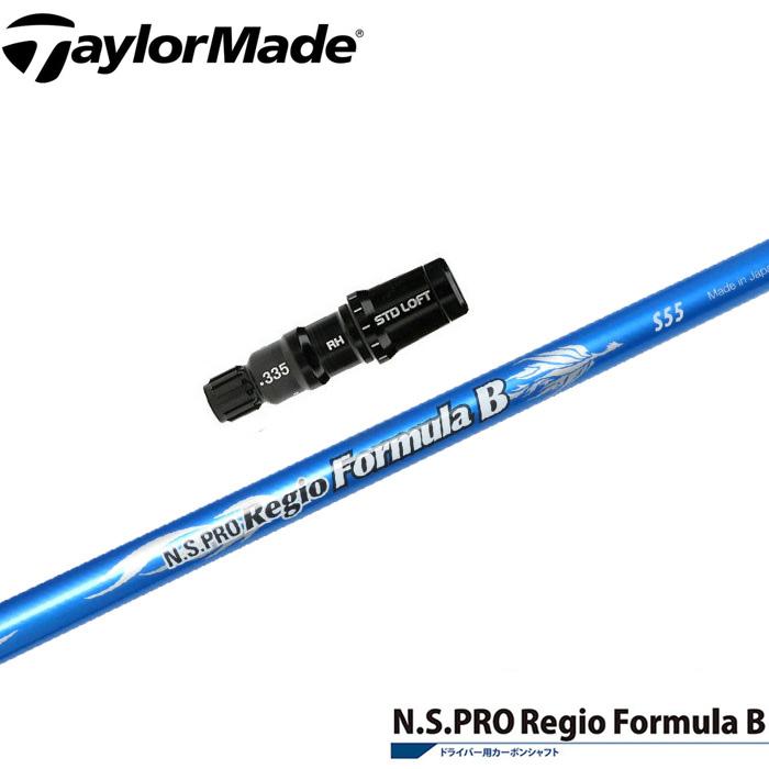 テーラーメイド用スリーブ付シャフト NIPPONSHAFT(日本シャフト)Regio Formula B(レジオフォーミュラB)
