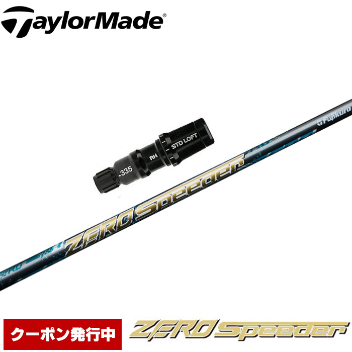 テーラーメイド用スリーブ付シャフト Fujikura(フジクラ)ZERO Speeder(ゼロスピーダー)