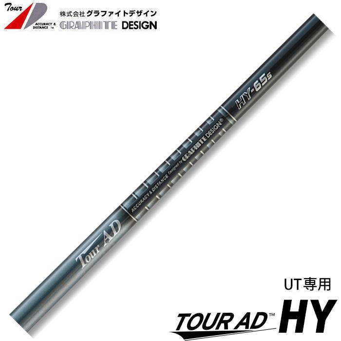 グラファイトデザイン TourAD HY HYBRID ツアーAD ユーティリティ専用シャフト【工賃込】
