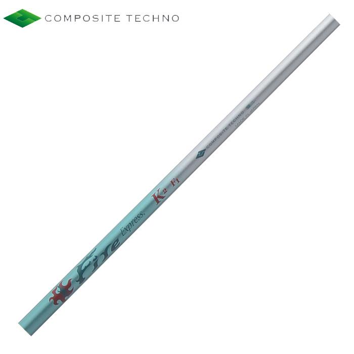 コンポジットテクノ ファイアーエクスプレス K2 COMPOSITE TECHNO FireExpress K2【工賃・送料込】