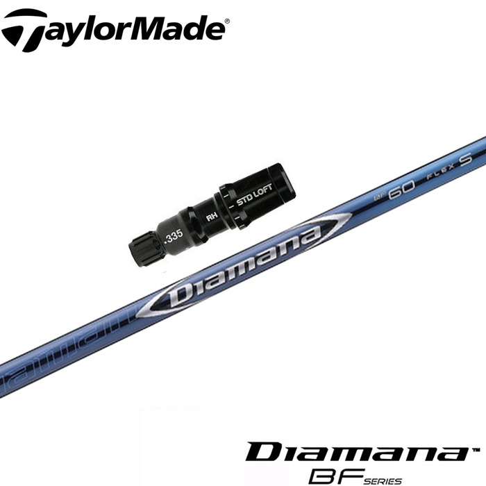 テーラーメイド用スリーブ付シャフト 三菱ケミカル ディアマナBFシリーズ DiamanaBF