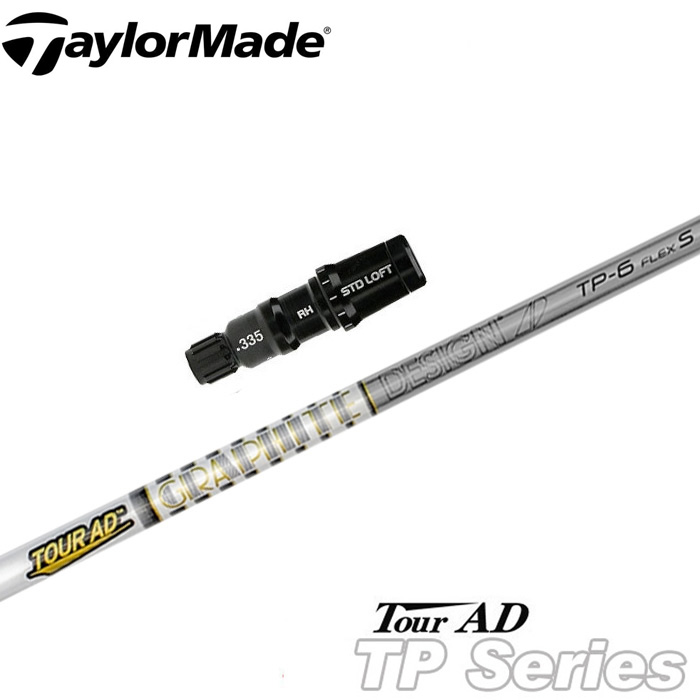 テーラーメイド用スリーブ付シャフト グラファイトデザイン TOUR AD TP ツアーAD
