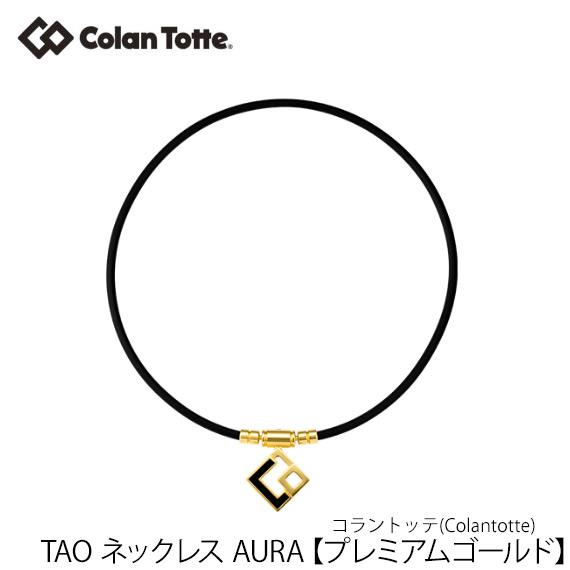 コラントッテ(Colantotte)TAO ネックレス AURA プレミアムゴールド