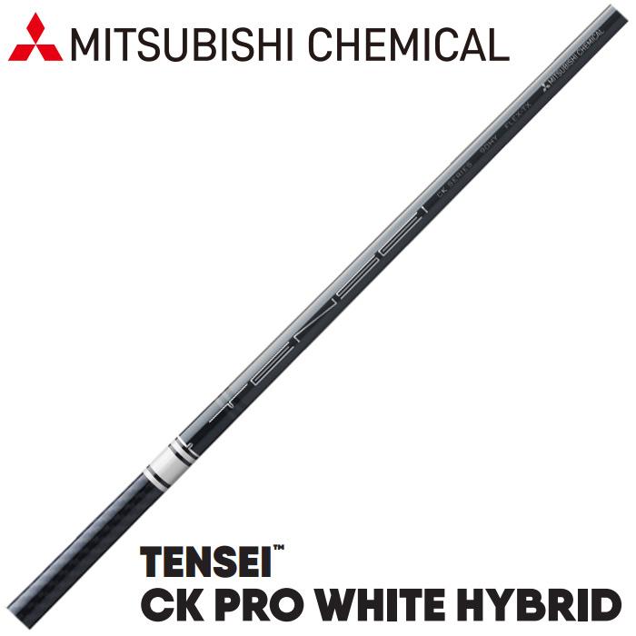 三菱ケミカル TENSEI CK PRO WHITE HYBRID(US)テンセイ CK PRO ハイブリッド