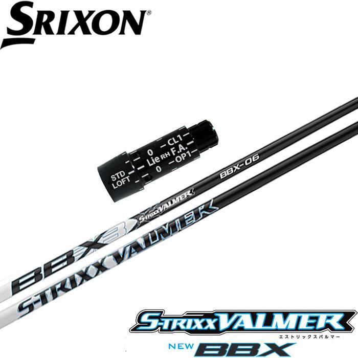 スリクソン用スリーブ付シャフト SRIXON エストリックス バルマーBBX S-TRIXX VALMER BBX 2018