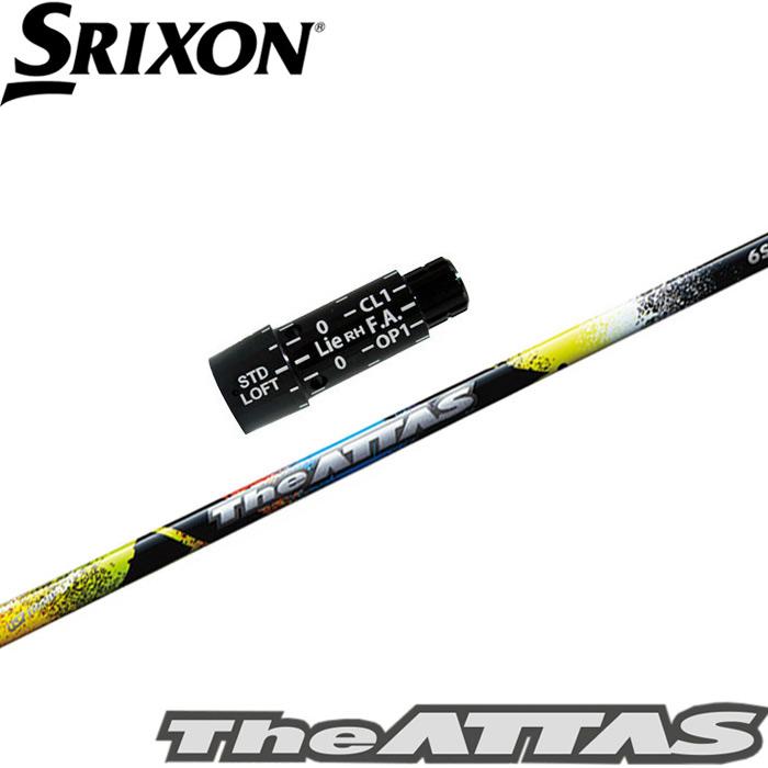 SRIXON Zシリーズ用スリーブ付シャフト USTマミヤ The ATTAS ジ・アッタス