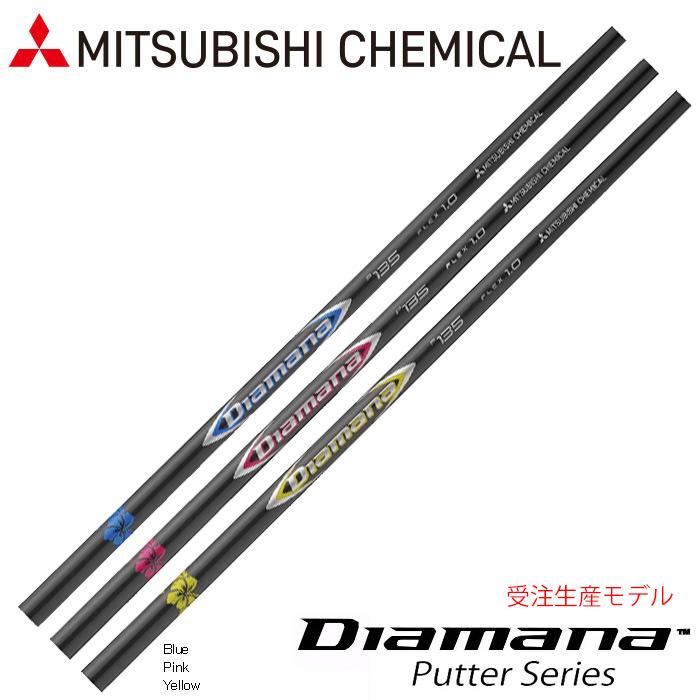 【受注生産モデル】三菱ケミカル Diamana Color Putter P135 ディアマナ カラーパター パターシャフト