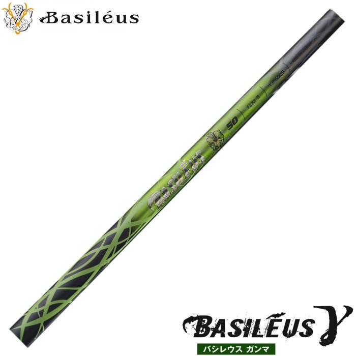 BASILEUS γ トライファス バシレウス ガンマ