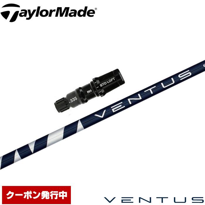 クーポン発行中 テーラーメイド用スリーブ付シャフト USフジクラ ベンタス ブルー Fujikura VENTUS Blue
