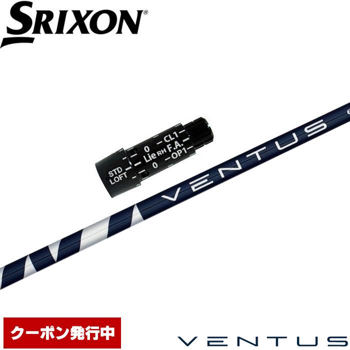 スリクソン用スリーブ付シャフト USフジクラ ベンタス Fujikura VENTUS