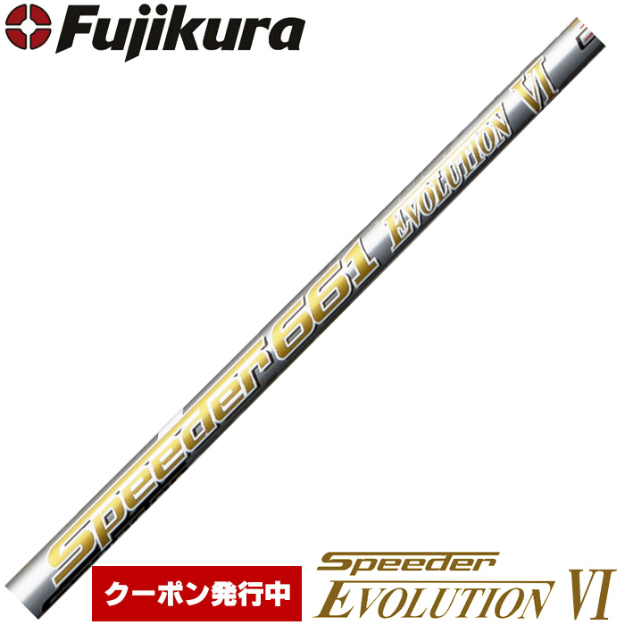 クーポン発行中 フジクラ スピーダー エボリューション6 エボ6 日本仕様 Fujikura SpeederEvolution VI ※単体販売不可 期間限定ポイントアップ