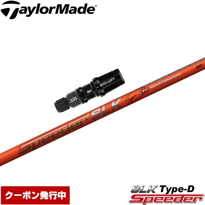 SIMシリーズ Mシリーズに対応しています 卓越 テーラーメイド用対応スリーブ付シャフト フジクラ スピーダー SLK Fujikura 日本仕様 Type-D ふるさと割 タイプD Speeder