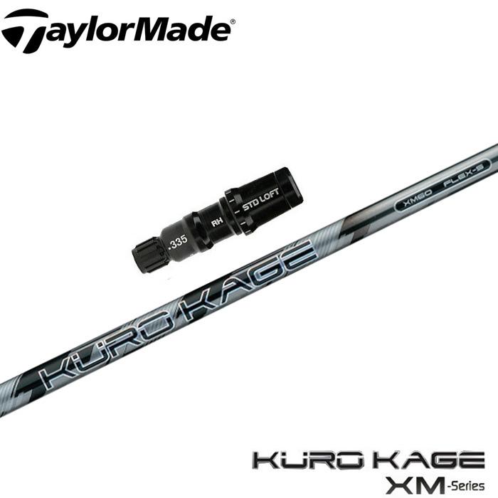 テーラーメイド用スリーブ付シャフト 三菱ケミカル クロカゲXMシリーズ KUROKAGE XM 日本仕様