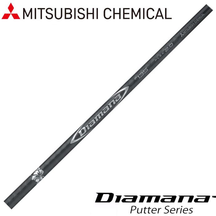 三菱ケミカル Diamana Putter P135 ディアマナ パター パターシャフト