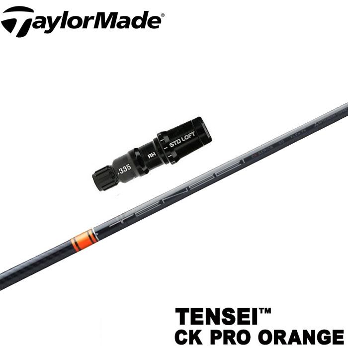 テーラーメイド用スリーブ付シャフト 三菱ケミカル・三菱レイヨン TENSEI CK PRO ORANGE(US)