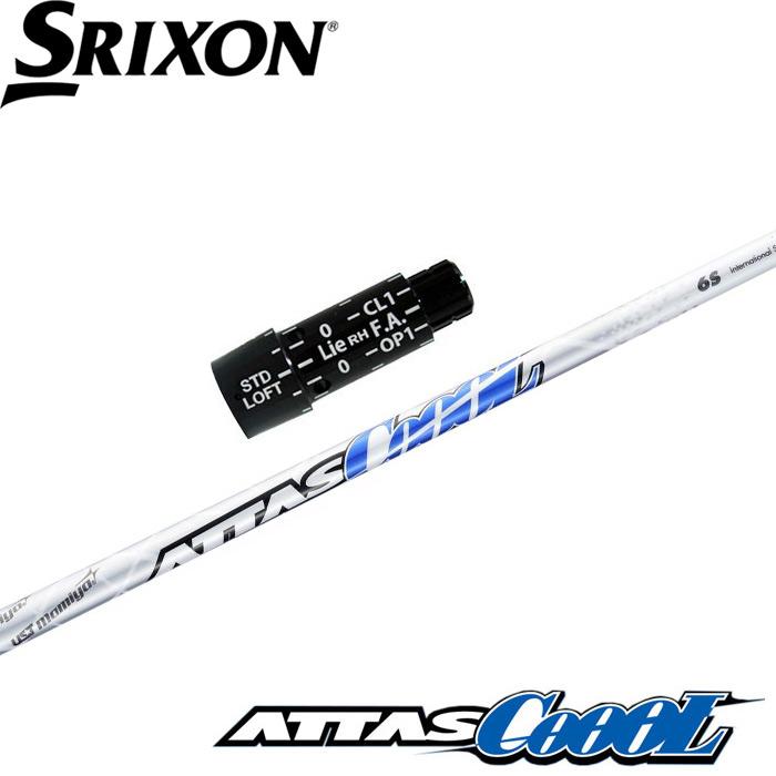 SRIXON Zシリーズ用QTSスリーブ付シャフト USTマミヤ ATTAS COOOL アッタスクール ATTAS9