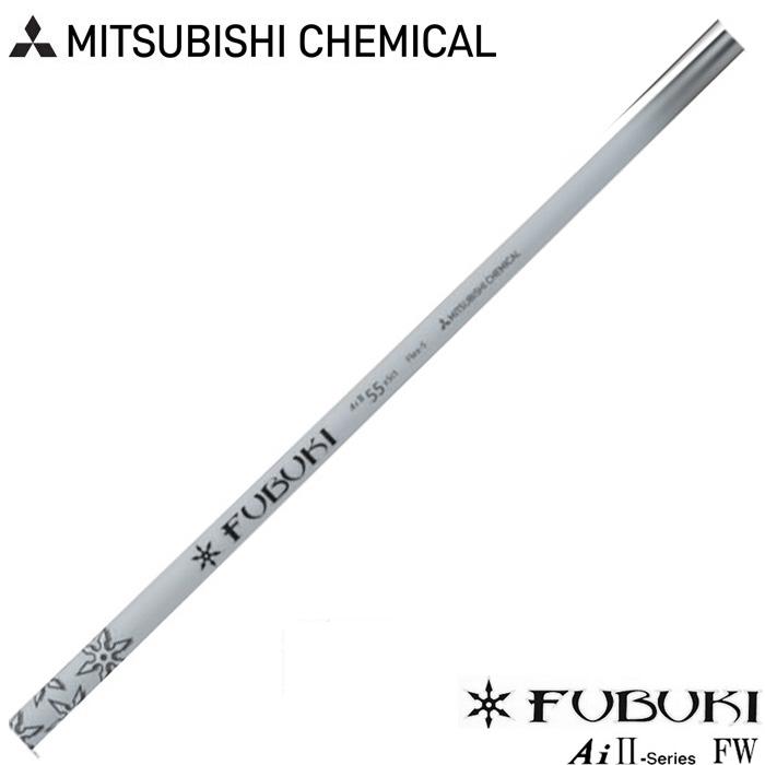 三菱ケミカル FUBUKI Ai2 FW フブキ Ai2 FW用シャフト