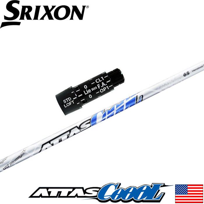 【US限定スペック】SRIXON スリクソン用スリーブ付シャフト USTマミヤ ATTAS COOOL(US)