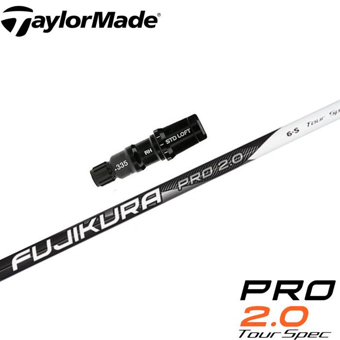 テーラーメイド用スリーブ付シャフト Fujikura Pro2.0 TourSpec フジクラ プロ2.0 ツアースペック(US)