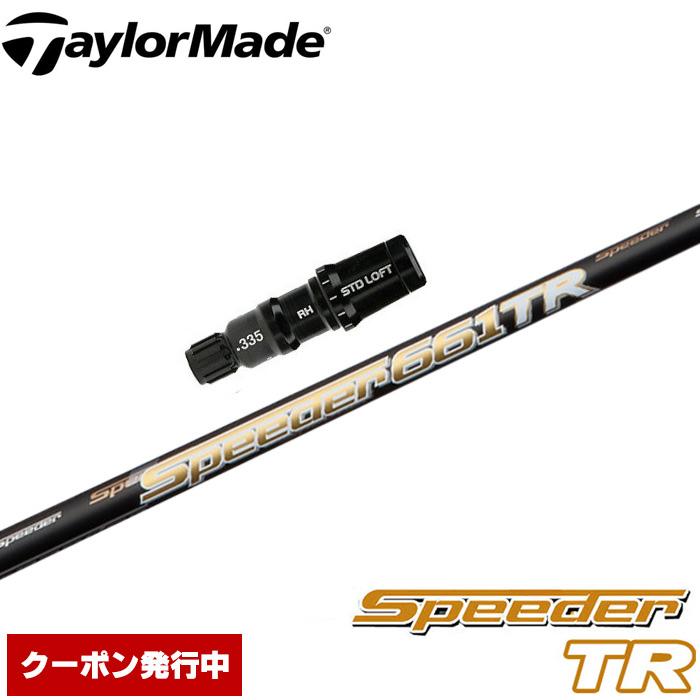 テーラーメイド用スリーブ付シャフト フジクラ スピーダー TR 日本仕様 Fujikura Speeder TR