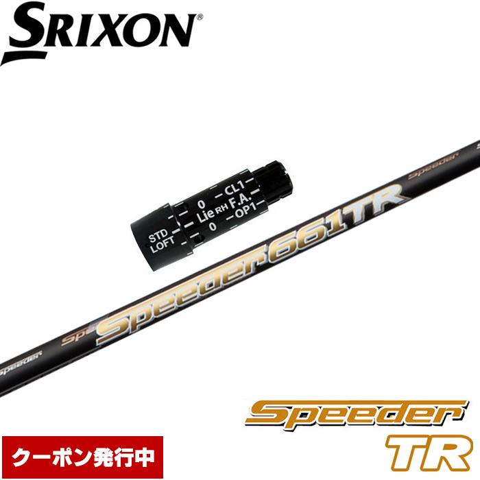 スリクソン用スリーブ付シャフト フジクラ スピーダー TR 日本仕様