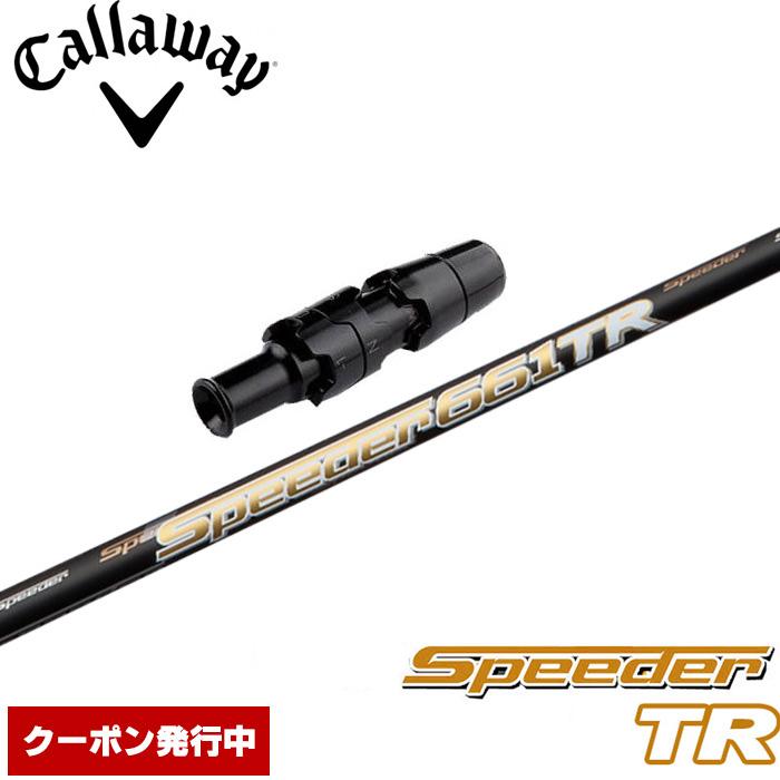 キャロウェイ用スリーブ付シャフト フジクラ スピーダー TR 日本仕様 SPEEDER TR