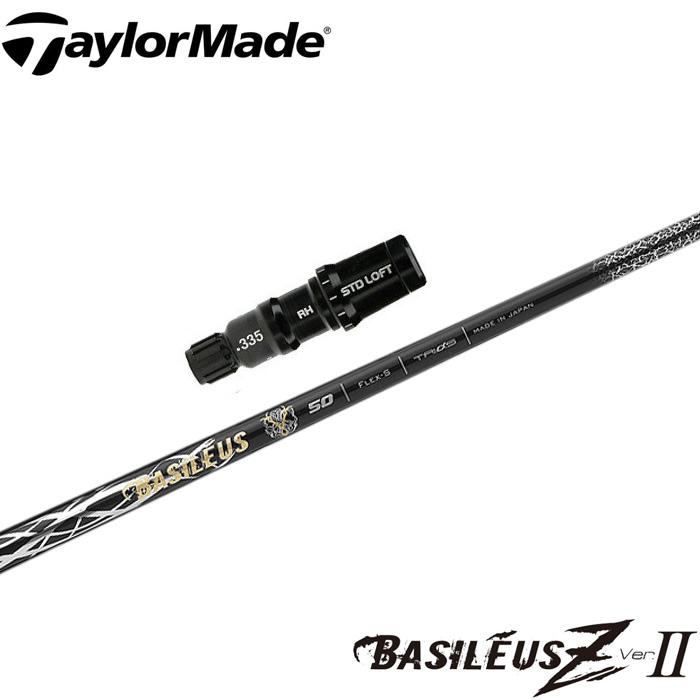 テーラーメイド用スリーブ付シャフト バシレウス ゼット2 BASILEUS Z2