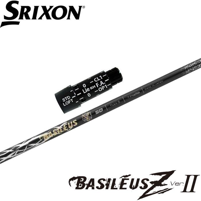 期間限定ポイント5倍 スリクソン用スリーブ付シャフト バシレウス ゼット2 BASILEUS Z2