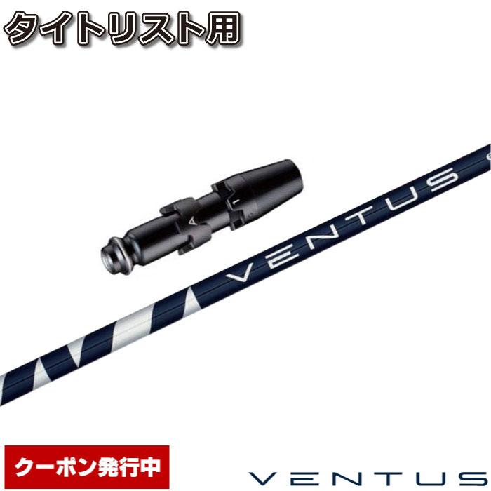 クーポン発行中 タイトリスト用スリーブ付シャフト USフジクラ ベンタス ブルー Fujikura VENTUS Blue