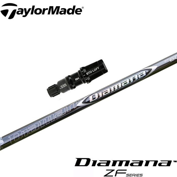 テーラーメイド/SIM M6 M5用スリーブ付シャフト 三菱ケミカル Diamana ZF ディアマナZF 日本仕様