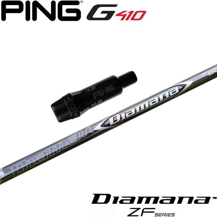 【今だけ特価】ピンG410用スリーブ付シャフト 三菱ケミカル Diamana ZF ディアマナZF 日本仕様