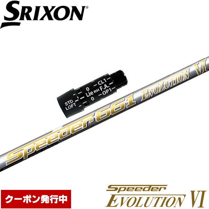 スリクソン用スリーブ付シャフト フジクラ スピーダー エボリューション6 エボ6 日本仕様 Fujikura SpeederEvolution VI