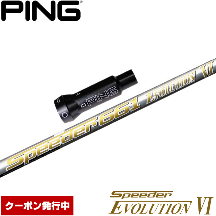 日本仕様 ピン用スリーブ付シャフト フジクラ スピーダー エボ6 エボリューション6 SpeederEvolutionVI