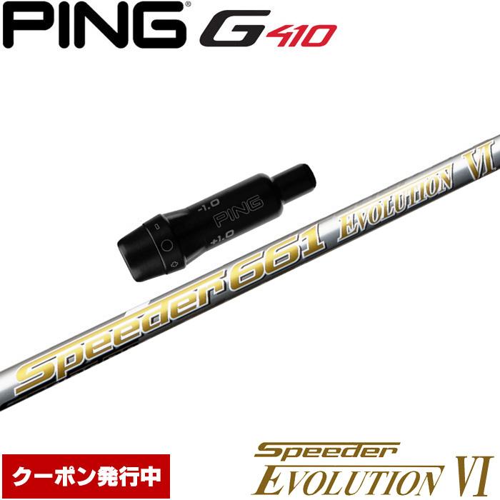 ピンG410用スリーブ付シャフト フジクラ スピーダー エボリューション6 エボ6 日本仕様 Fujikura Speeder Evolution VI