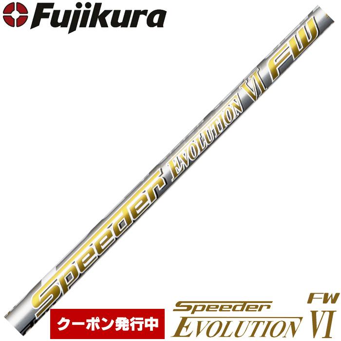 フジクラ スピーダー エボリューション6 エボ6 フェアウェイウッド用 日本仕様 Fujikura SpeederEvolution VI FW※単体販売不可