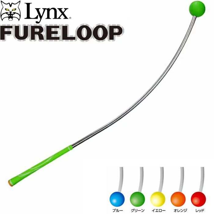 Lynx リンクスゴルフ FURELOOP フレループ スイング練習器