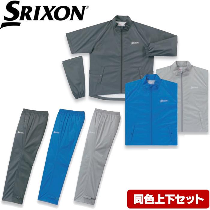 SRIXON SMR9001J/SMR9002S スリクソン メンズレインウェア 上下同色セット