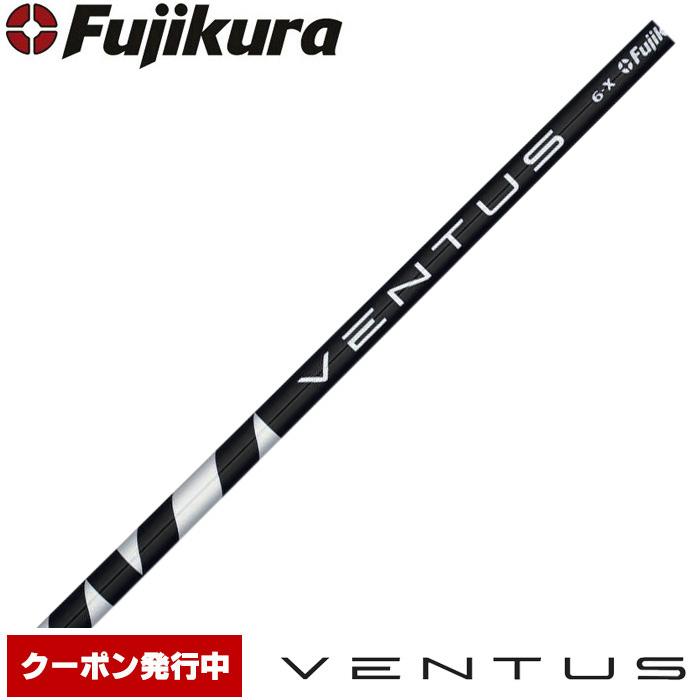 クーポン発行中 Fujikura VENTUS Black フジクラ ベンタス ブラック ヴェンタス(US)単体販売不可 単体販売不可