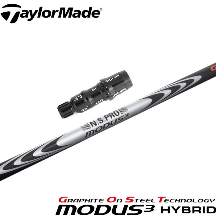 テーラーメイド レスキュー用スリーブ付シャフト 日本シャフト モーダス3 ハイブリッド MODUS3 HYBRID